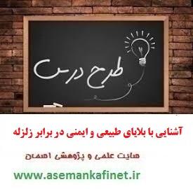 833 - طرح درس پیش دبستانی آموزش آشنایی با بلایای طبیعی و ایمنی در برابر زلزله