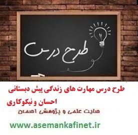 835 - طرح درس آموزش مهارت های زندگی و اجتماعی پیش دبستانی احسان و نیکوکاری