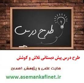 840 - طرح درس آموزش مهارت های زندگی و اجتماعی پیش دبستانی تلاش و کوشش