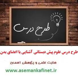 914 - طرح درس روزانه علوم پیش دبستانی آشنایی با اعضای بدن