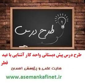 956 - طرح درس روزانه پیش دبستانی کتاب واحد کار کودک درس آشنایی با عید فطر