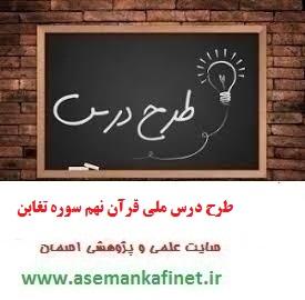 964 - طرح درس ملی روزانه قرآن نهم درس سوره تغابن