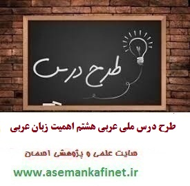 974 - طرح درس روزانه ملی عربی هشتم درس دوم اهمیت زبان عربی