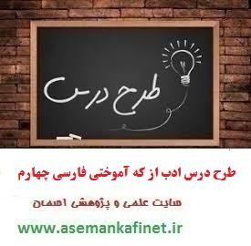 981 - طرح درس فارسی چهارم ابتدایی درس ادب از که آموختی