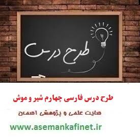 996 - طرح درس روزانه فارسی چهارم ابتدایی درس شیر و موش