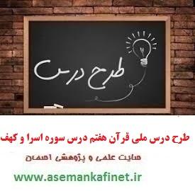 1001 - طرح درس ملی قرآن هفتم درس سوره اسراء و کهف