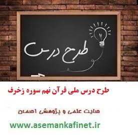1003 - طرح درس ملی روزانه قرآن نهم درس سوره زخرف