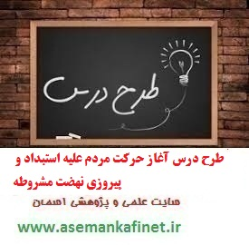1016 - طرح درس روزانه تاریخ معاصر ایران آغاز حرکت مردم علیه استبداد و پیروزی نهضت مشروطه
