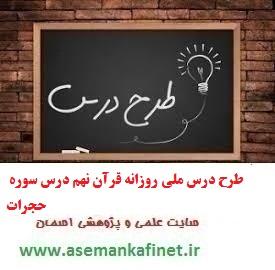 1020 - طرح درس ملی روزانه قرآن نهم درس سوره حجرات