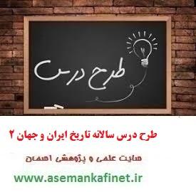 1023 - طرح درس سالانه تاریخ ایران و جهان 2