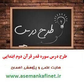 1030 - طرح درس روزانه قرآن دوم ابتدایی درس آموزش سوره قدر