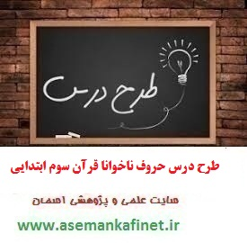 1037 - طرح درس روزانه قرآن سوم ابتدایی درس حروف ناخوانا