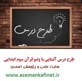 1039 - طرح درس روزانه قرآن سوم ابتدایی درس آشنایی با وضو