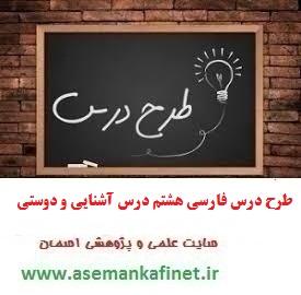 1040 - طرح درس روزانه ادبیات فارسی هشتم درس آشنایی و دوستی