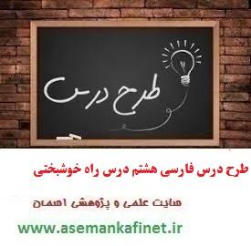 1054 - طرح درس روزانه ادبیات فارسی هشتم درس راه خوشبختی