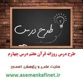 1092 - طرح درس روزانه بر اساس طرح درس ملی سلامت و بهداشت مقطع قرآن هفتم متوسطه درس چهارم
