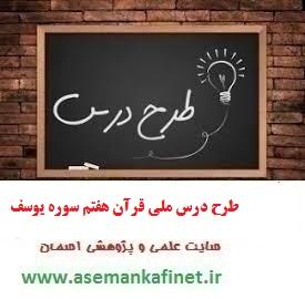 1105 - طرح درس ملی روزانه قرآن هفتم درس سوره یوسف