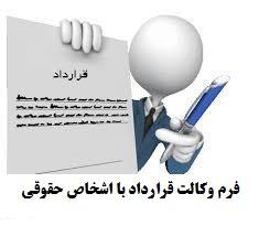 فرم وکالت قرارداد با اشخاص حقوقی