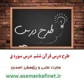 1164 - طرح درس روزانه قرآن ششم ابتدایی درس سوره ی ق