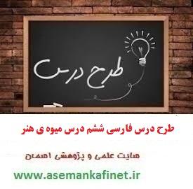 1166- طرح درس روزانه فارسی ششم ابتدایی درس میوه ی هنر