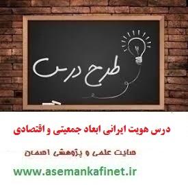 1171 - طرح درس ملی روزانه جامعه شناسی 1 دهم درس هویت ایرانی ابعاد جمعیتی و اقتصادی