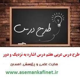 1174 - طرح درس عربی هفتم درس اشاره به نزدیک و دور