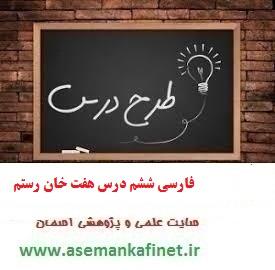 1177- طرح درس روزانه فارسی ششم ابتدایی درس هفت خان رستم