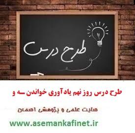 1251 - طرح درس روزانه قرآن سوم ابتدایی درس روز نهم یادآوری خواندن «ـه و» و «ـه ی»