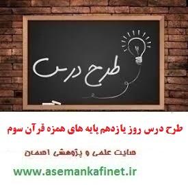 1253 - طرح درس روزانه قرآن سوم ابتدایی درس روز یازدهم پایه های همزه