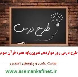 1254 - طرح درس روزانه قرآن سوم ابتدایی درس روز دوازدهم تمرین پایه همزه