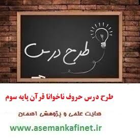 1255 - طرح درس روزانه قرآن سوم ابتدایی درس روز چهاردهم حروف ناخوانا