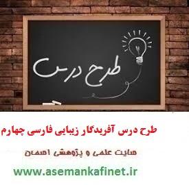 1258 - طرح درس روزانه فارسی چهارم ابتدایی درس آفریدگار زیبایی