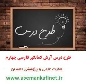 1260 - طرح درس روزانه فارسی چهارم ابتدایی درس آرش کمانگیر