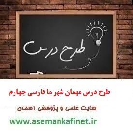 1261 - طرح درس روزانه فارسی چهارم ابتدایی درس مهمان شهر ما