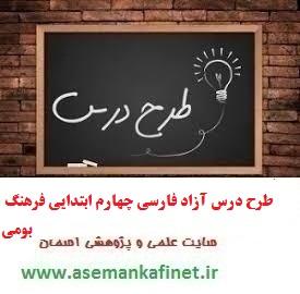 1262 - طرح درس روزانه فارسی چهارم ابتدایی درس ازاد با موضوع فرهنگ بومی