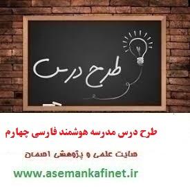 1266 - طرح درس روزانه فارسی چهارم ابتدایی درس مدرسه هوشمند