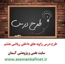 1441 - طرح درس ملی روزانه ریاضی هشتم درس زاویه های داخلی