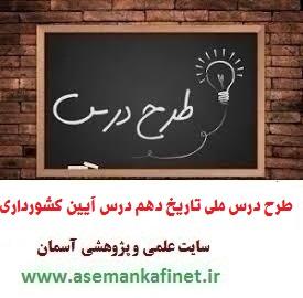 1847 - طرح درس ملی روزانه تاریخ (1) ایران جهان باستان درس آیین کشورداری