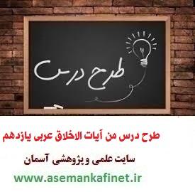 1853 - طرح درس عربی 2 پایه یازدهم درس من آیات الاخلاق