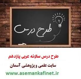 1854 - طرح درس سالانه عربی یازدهم