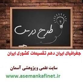 1855 - طرح درس روزانه جغرافیای ایران دهم درس تقسیمات کشورى ایران