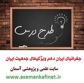 1870 - طرح درس روزانه جغرافیای ایران دهم درس ویژگیهای جمعیت ایران