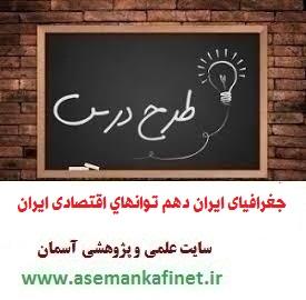 1876 - طرح درس روزانه جغرافیای ایران دهم درس توانهای اقتصادی ایران