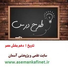 1882 - طرح درس ملی روزانه تاریخ (1) ایران و جهان باستان بخش مصر