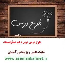 1890 - طرح درس روزانه عربی دهم درس مطَرُ السٌمَک