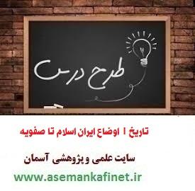 1891 - طرح درس ملی تاریخ 1 درس اوضاع اجتماعی واقتصادى ایران(از ورود اسلام تا تاسیس حکومت صفویه)