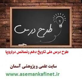 1899 - طرح درس ملی تاریخ ایران و جهان 1 رنسانس دراروپا