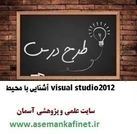 1901 - طرح درس روزانه برنامه نویسی 1 درس آشنایی با محیط Visual Studio2012