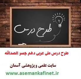 1910 - طرح درس روزانه ملی روزانه عربی نهم درس جسرالصّداقه ( نمونه دوم )