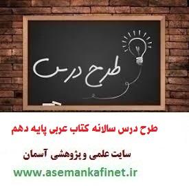 1918 - طرح درس سالانه کتاب عربی پایه دهم